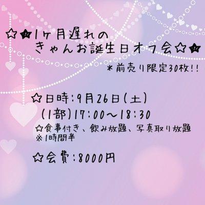 1ヶ月遅れのきゃんお誕生日オフ会!!