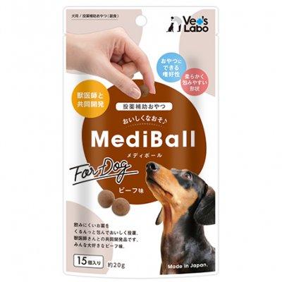 【レターパック対応商品 / 3個まで購入OK!】メディボール犬用 ビーフ味