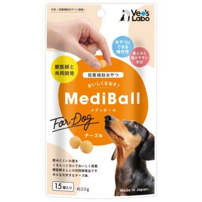 【レターパック対応商品 / 3個まで購入OK!】メディボール犬用 チーズ味