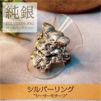 シルバーリング〜シーサー〜(純銀SILVER99.9%)【1点もの】アートクレ...