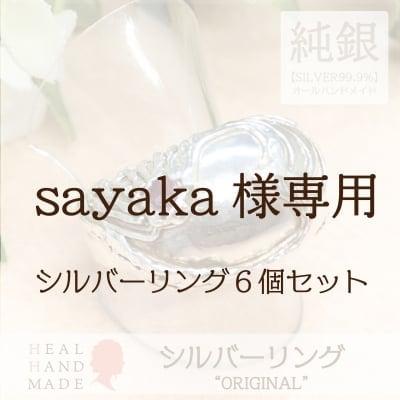 sayaka様専用シルバーリング6個セット