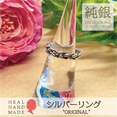 シルバーリング〜三つ編み〜(純銀SILVER99.9%)アートクレイシルバー 銀粘土 ハンドメイド