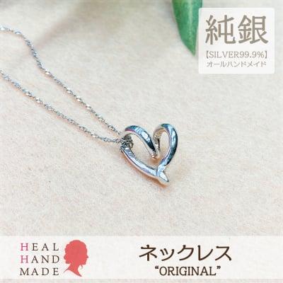 シルバーネックレス〜ハートモチーフ〜(純銀SILVER99.9%)アートクレ...