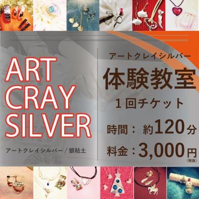 銀粘土・アートクレイシルバー体験教室 1回チケット