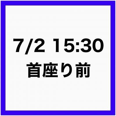 7/2 15:30【ZOOM講座】ベイビーヘッドケアグループ講座+個別相談【オンライン】