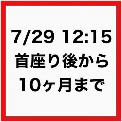 7/29 12:15【ZOOM講座】ベイビーヘッドケアグループ講座+個別相談【オンライン】