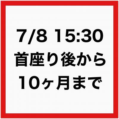 7/8 15:30【ZOOM講座】ベイビーヘッドケアグループ講座+個別相談【オンライン】