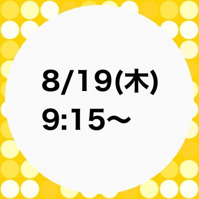 8/19 9:15【ZOOM講座】ベイビーヘッドケアグループ講座+個別相談【オンライン】