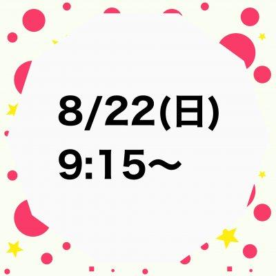 8/22 9:15【ZOOM講座】ベイビーヘッドケアグループ講座+個別相談【オンライン】