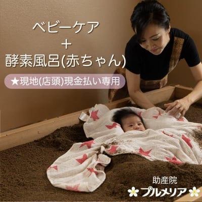 【ベビーケア+酵素風呂(ベビーのみ)】☆現金現地払い専用☆