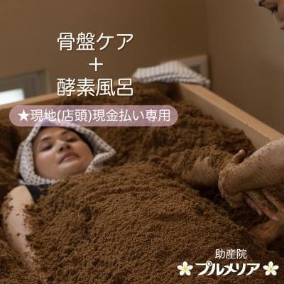 【骨盤ケア+酵素風呂】☆現金現地払い専用☆