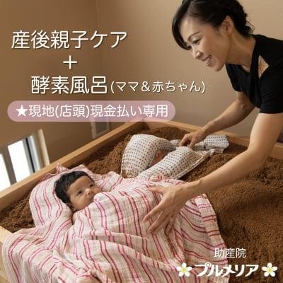 【産後親子ケア+酵素風呂(添い寝)】☆現金現地払い専用☆