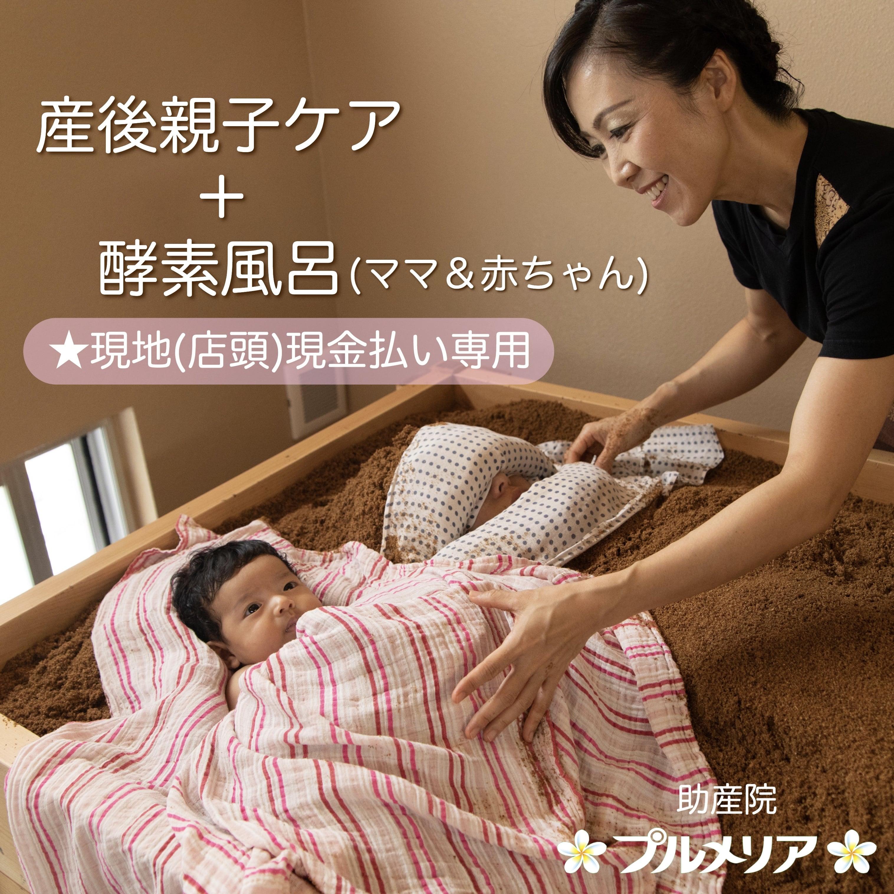 【産後親子ケア+酵素風呂(添い寝)】☆現金現地払い専用☆のイメージその1