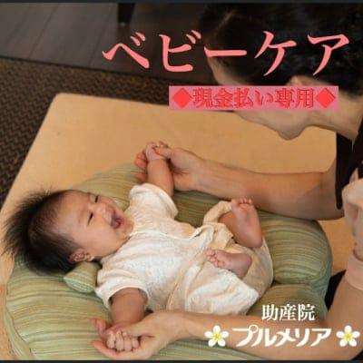 ベビーケア(50分)☆現金現地払い専用☆