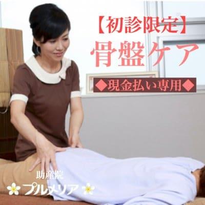 【初診限定】骨盤ケア(50分)☆現金現地払い専用☆