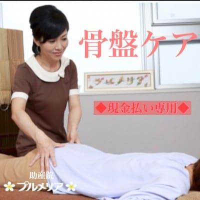 骨盤ケア(50分)☆現金現地払い専用☆