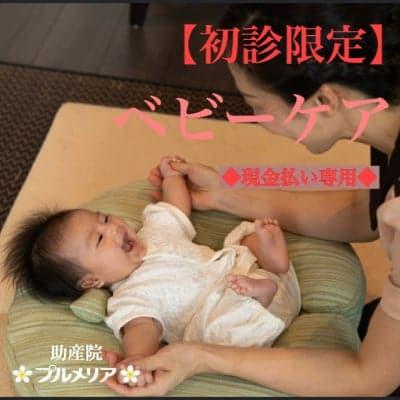 【初診限定】ベビーケア(50分)☆現金現地払い専用☆