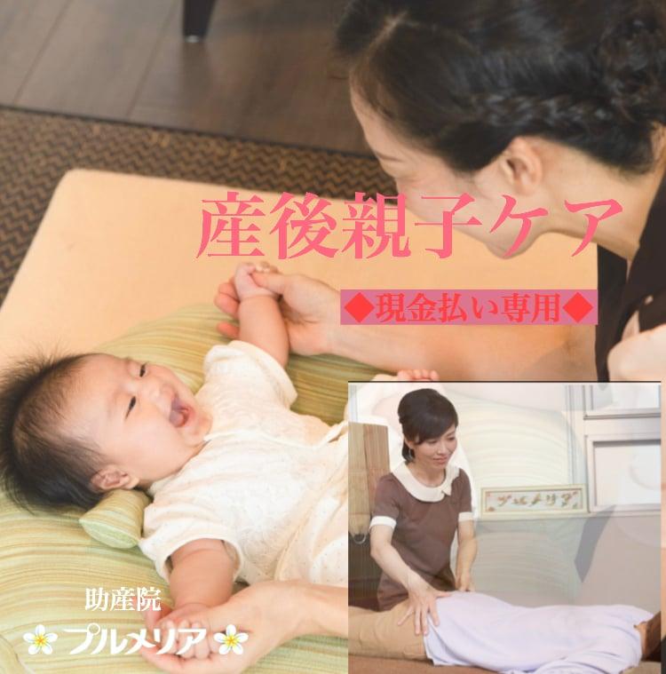 産後親子ケア(100分)☆現金現地払い専用☆のイメージその1