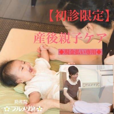 【初診限定】産後親子ケア(100分)☆現金現地払い専用☆