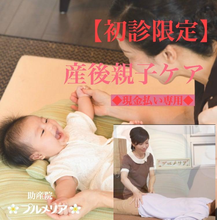 【初診限定】産後親子ケア(100分)☆現金現地払い専用☆のイメージその1