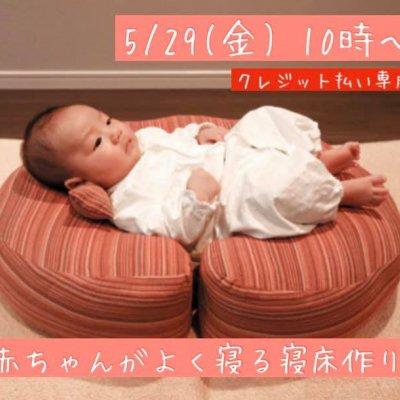 5/29(金)10時~【クレジット払い専用オンライン教室】赤ちゃんが良く寝る寝床作り!