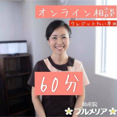 【オンライン限定】個人相談(60分)☆クレジット払い専用★