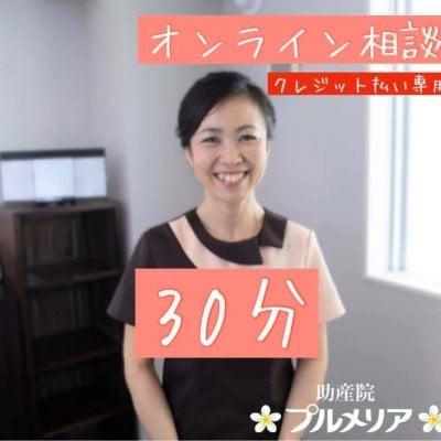 【オンライン限定】個人相談(30分)☆クレジット払い専用☆