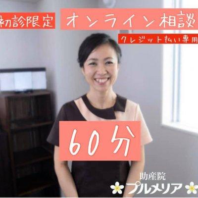 【初診オンライン限定】個人相談(60分)☆クレジット払い専用☆