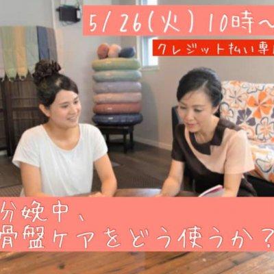 5/26(火)10時~【クレジット払い専用オンライン教室】分娩中、骨盤ケアをどう使うか?