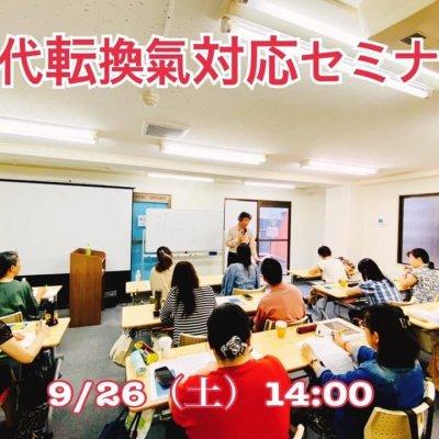 【9月26日(土)開催】岩津徹征の時代転換氣対応セミナー〜第3弾