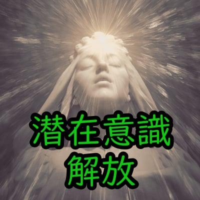 【現代魔術応用講座】潜在意識ブレイクスルー