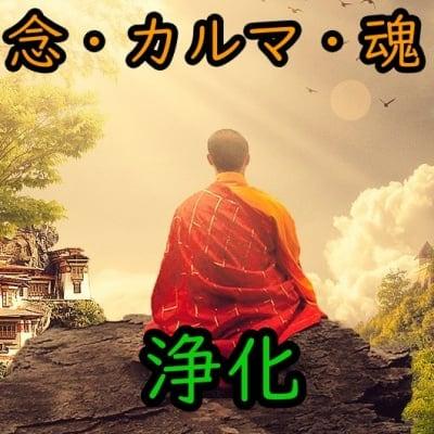 【現代魔術応用講座】浄化と因縁解消