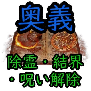 【現代魔術奥義】除霊と結界