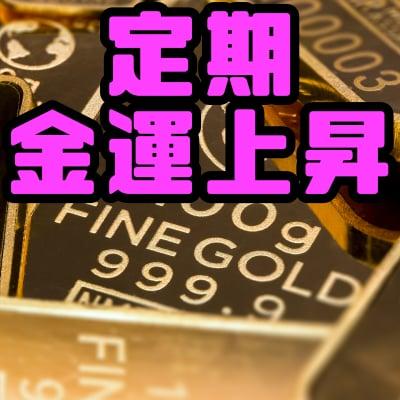 【定期遠隔施術】魔術で金運上昇
