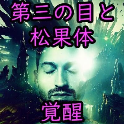 【現代魔術応用講座】超覚醒魔術第三の目と松果体編