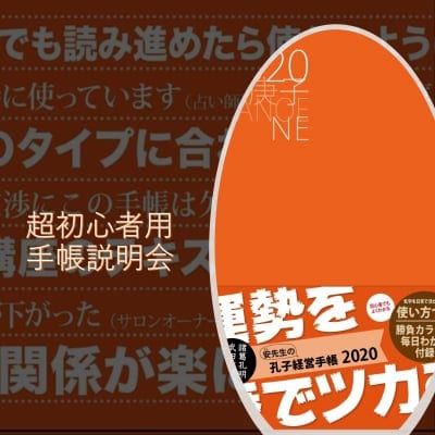 【zoom7/4】超初心者向け手帳説明会