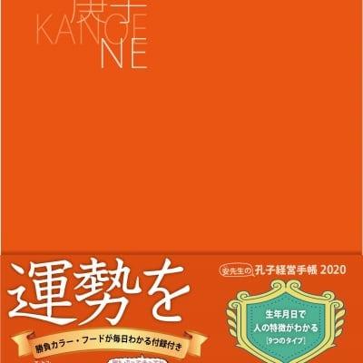 孔子経営手帳2020 (気学ビジネス手帳)
