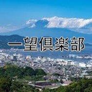 【運用塾受講者専用】一望倶楽部