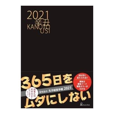 [超高ポイント還元9/30まで]孔子経営手帳2021 (気学ビジネス手帳)