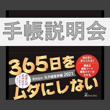 【1/31朝!】超初心者向け手帳説明会vol.4