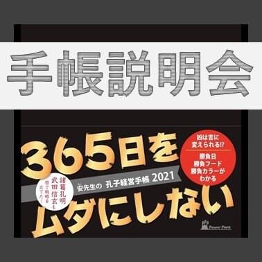 【12/13朝!】超初心者向け手帳説明会vol.2のイメージその1
