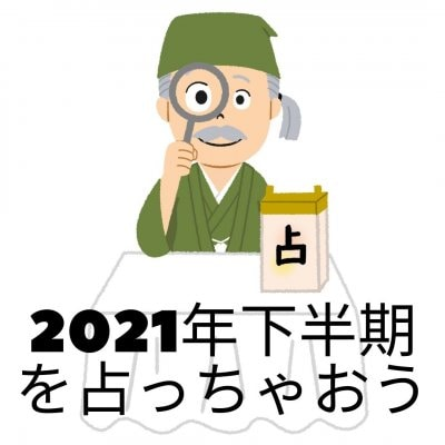 【初心者大歓迎】易で2021年下半期を占ってみよう