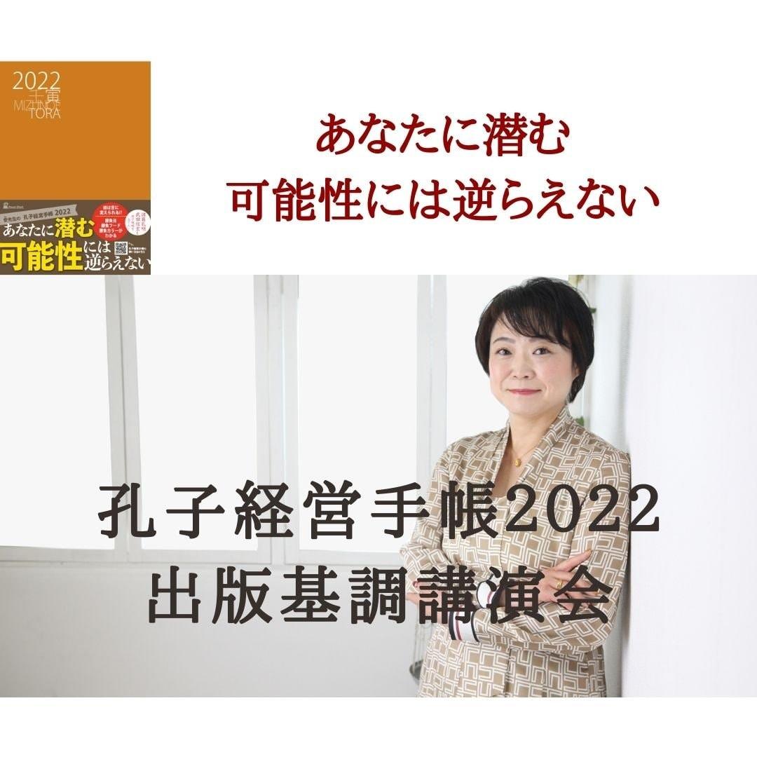 【動画】緊急開催!孔子経営手帳2022 出版基調講演vol.1のイメージその1
