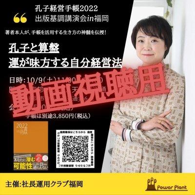 【オンライン視聴版】孔子経営手帳2022出版基調講演会 @福岡