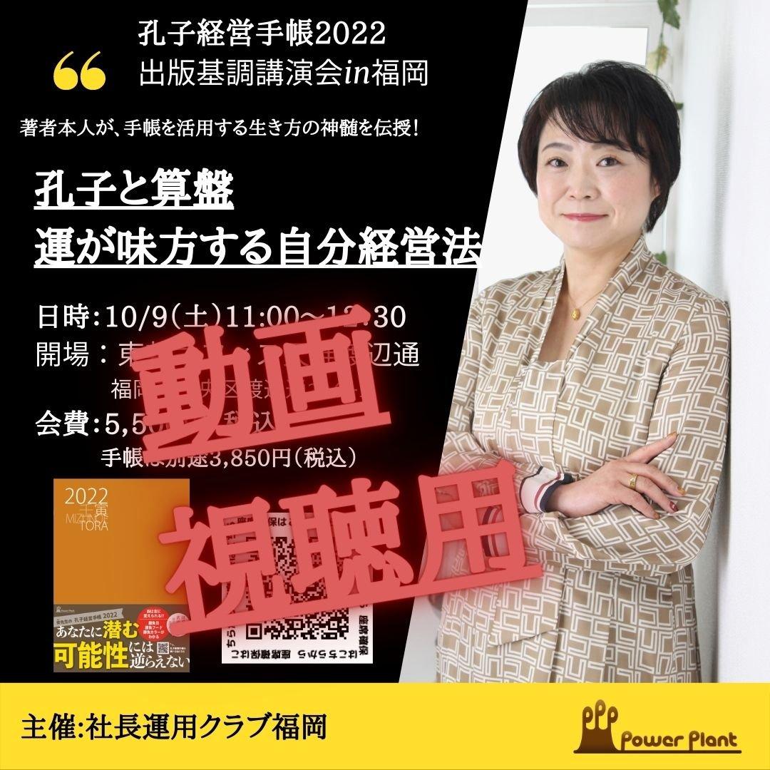 【オンライン視聴版】孔子経営手帳2022出版基調講演会 @福岡のイメージその1