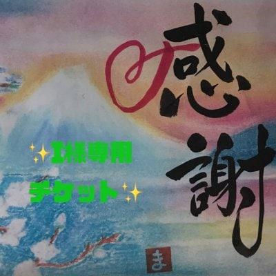 ☆変態仲間と過ごす最高に楽しいパステルレッスンチケット☆(変態限定チケット✨)