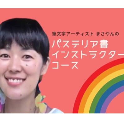 ☆パステリア書インストラクター養成講座☆