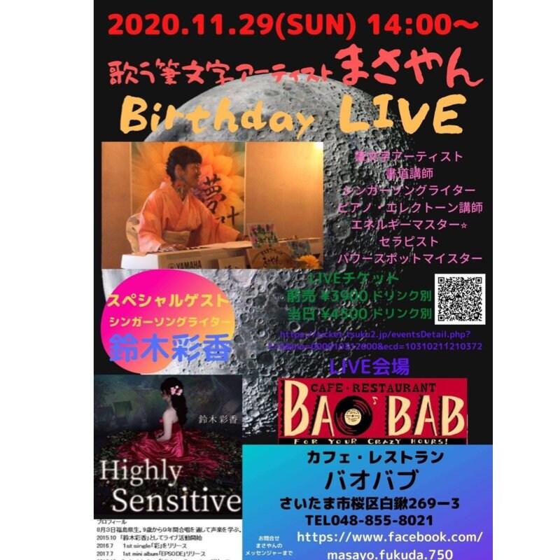 ☆2020.11.29まさやんBIRTHDAY  LIVE2周年祭☆のイメージその1
