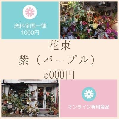 【全国一律送料1,000円】花束《5,000円》紫(パープル)