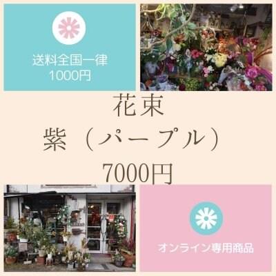 【全国一律送料1,000円】花束《7,000円》紫(パープル)